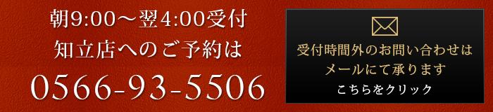 知立店へのご予約は0566-93-5506