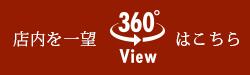 店内を一望360viewはこちら