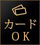 カードOK