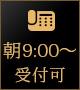 朝9:00~受付可