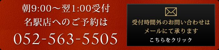朝9:00~翌4:00受付名駅店へのご予約は052-563-5505